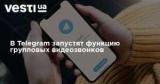 В Telegram запустят функцию групповых видеозвонков