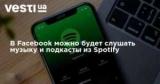 В Facebook можно будет слушать музыку и подкасты из Spotify