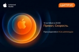 Apple Keynote 2020 — самая ожидаемая презентация возраст