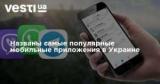 Названы самые популярные мобильные приложения в Украине