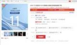 Xiaomi Mi 11 стал хитом до анонса. В очереди на покупку уже больше 220 тысяч человек