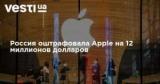 Россия оштрафовала Apple на 12 миллионов долларов